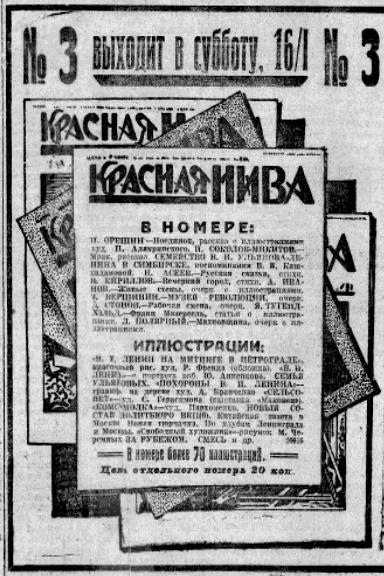 14 января 1926 г.