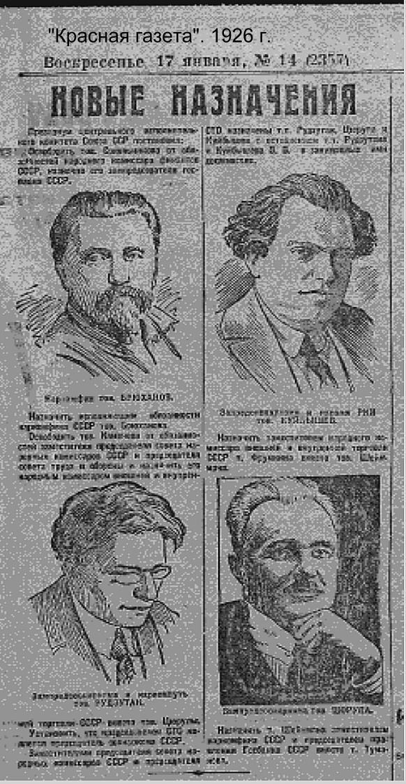 16 января 1926 г.