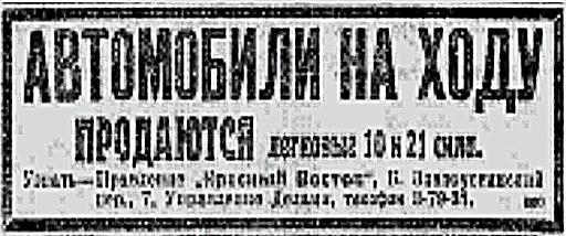 17 января 1926 г., воскресенье