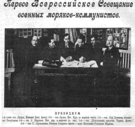 совещание моряков-коммунистов