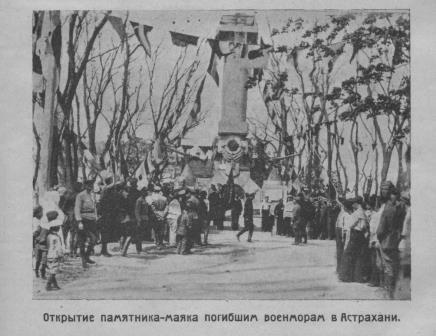 Памятник военморам, погибшим в борьбе с контрреволюцией и бандитизмом