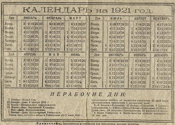 Календарь 1921
