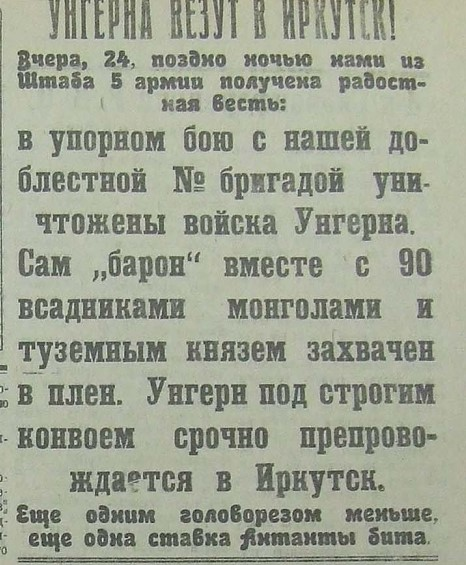27 АВГУСТА 1921, СУББОТА
