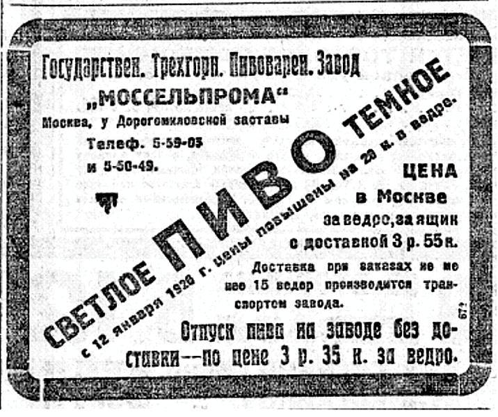 18 января 1926 г.