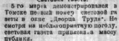 Первый номер световой газеты