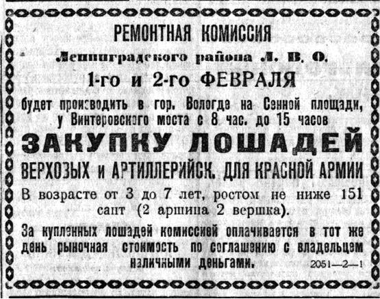 30 января 1926 г.