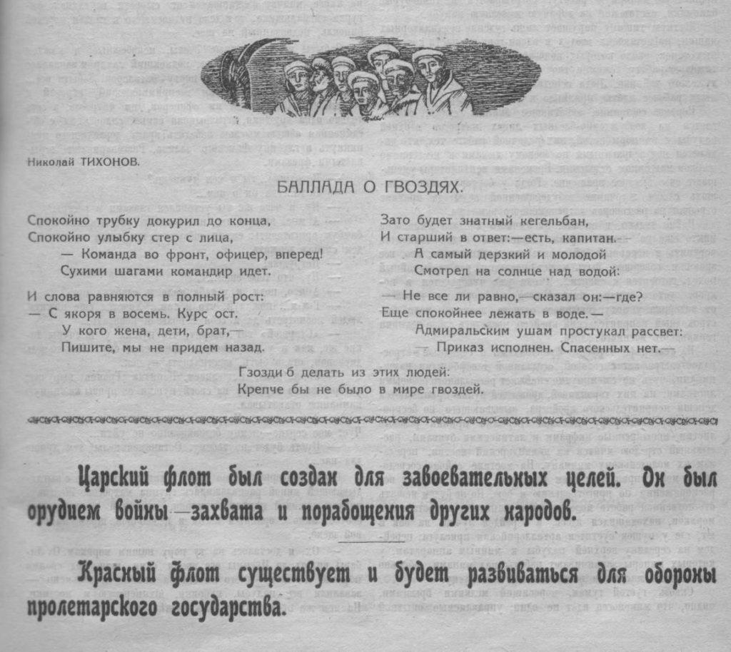 «Красный флот». 1922.№3-4. С.130.