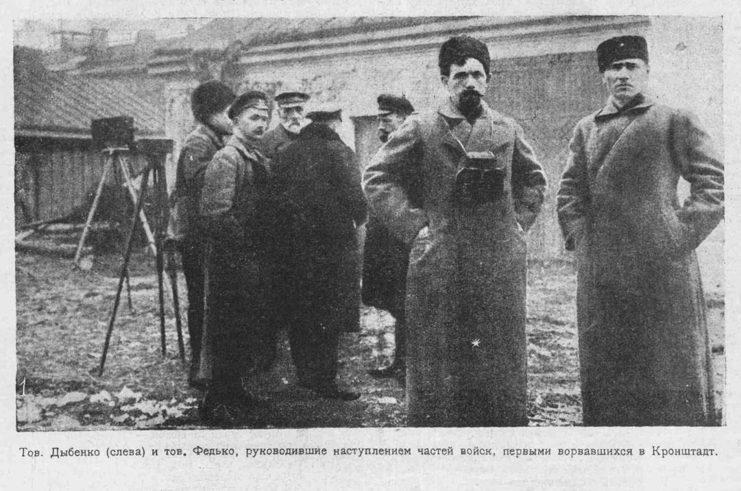 Дыбенко и Федько, руководившие войсками, взявшими Кронштадт