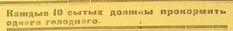 29 ЯНВАРЯ 1922, ВОСКРЕСЕНЬЕ