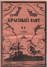 №1 общефлотского журнала «Красный Флот»