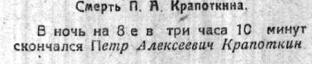 о смерти Кропоткина