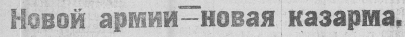 15 ЯНВАРЯ 1921, СУББОТА