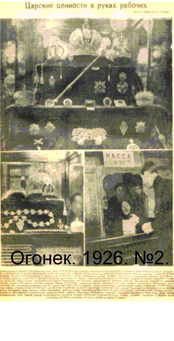 18 декабря 1925 г.