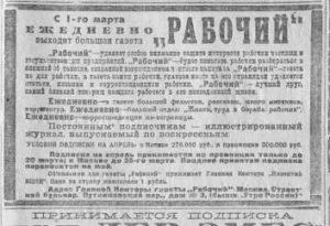 Первый номер газеты ЦК РКП(б) «Рабочий»