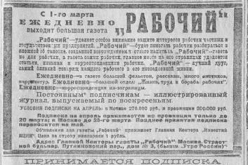 1 МАРТА 1922, СРЕДА